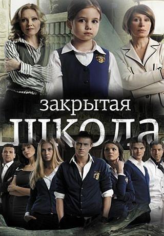 смотреть закрытая школа сезон 4 серия 13
