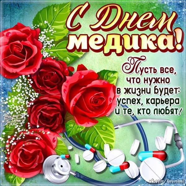 День врача открытки и поздравления с 375