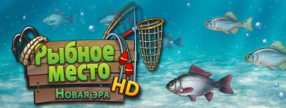 Игра Рыбное место. Новая эра.