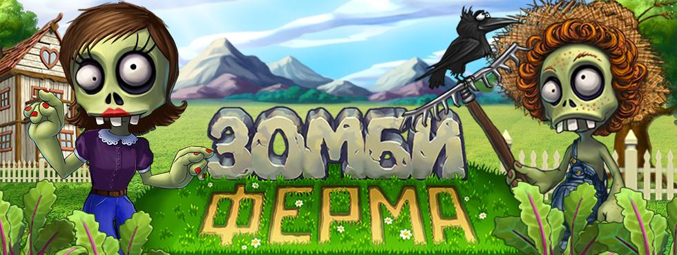Зомби игры онлайн играть