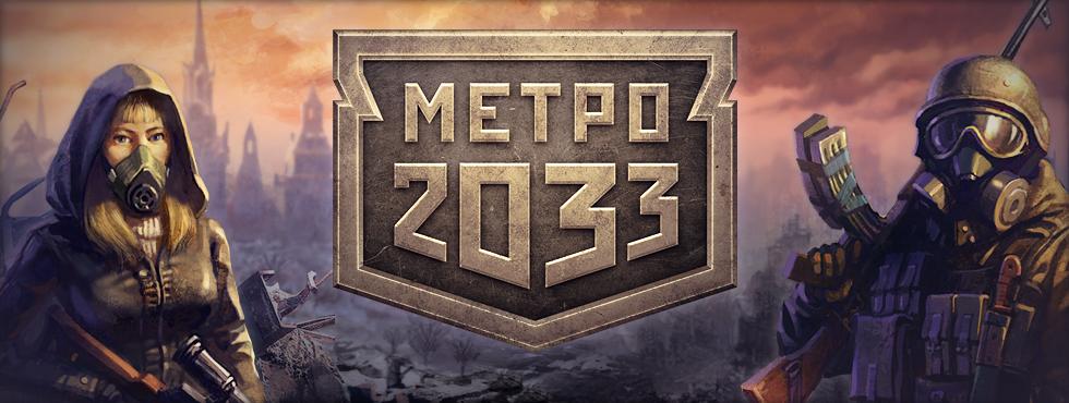 Игра Метро 2033