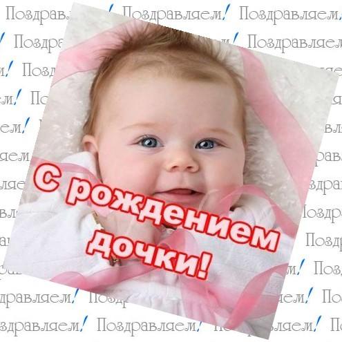 Поздравление с дочкой девочкой