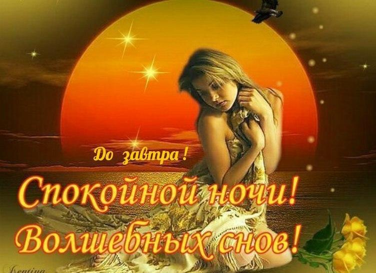 Картинки пожелание спокойной ночи женщине дорогой, рождения картинки мужчине