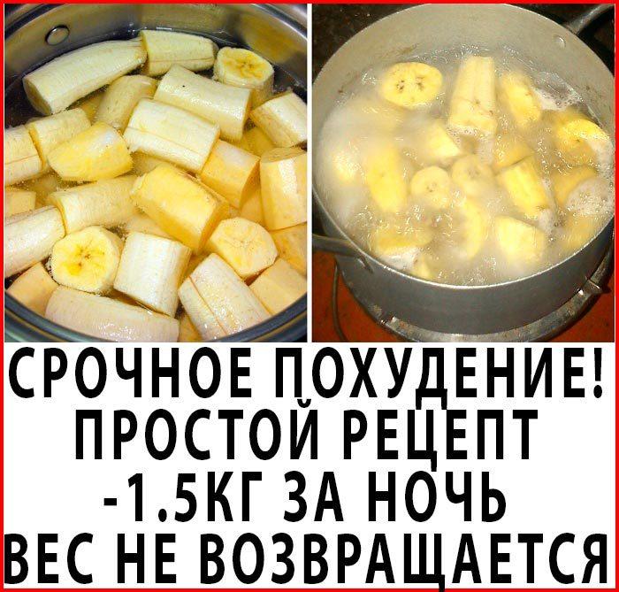 Похудение рецепты самые простые