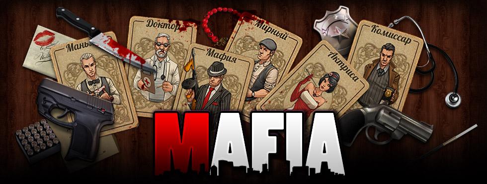 онлайн мафия играть карты