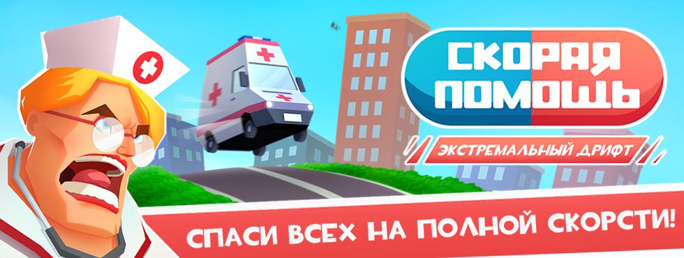 Game Скорая помощь - экстремальный дрифт